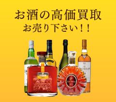 お酒の高価買取 お売りください!!