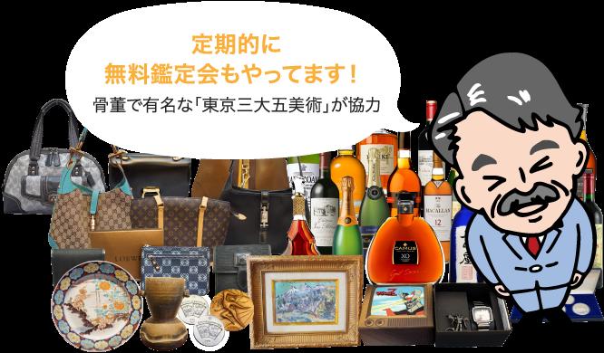 定期的に無料鑑定会もやってます!骨董で有名な「東京三大五美術」が協力