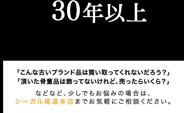 創業30年以上の実績!